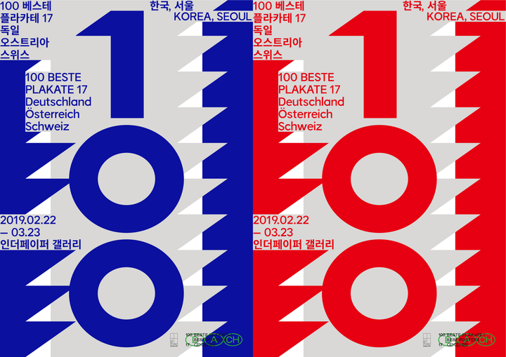 "Poster announcing the ""100 Beste Plakate 17"" exhibition at IN THE PAPER GALLERY in Seoul, South Korea"